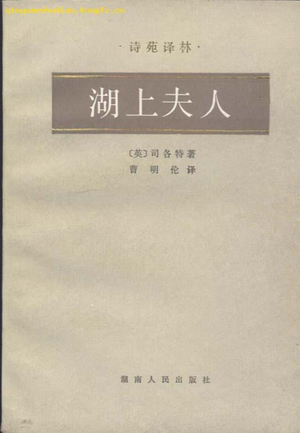 《湖上夫人》中译本