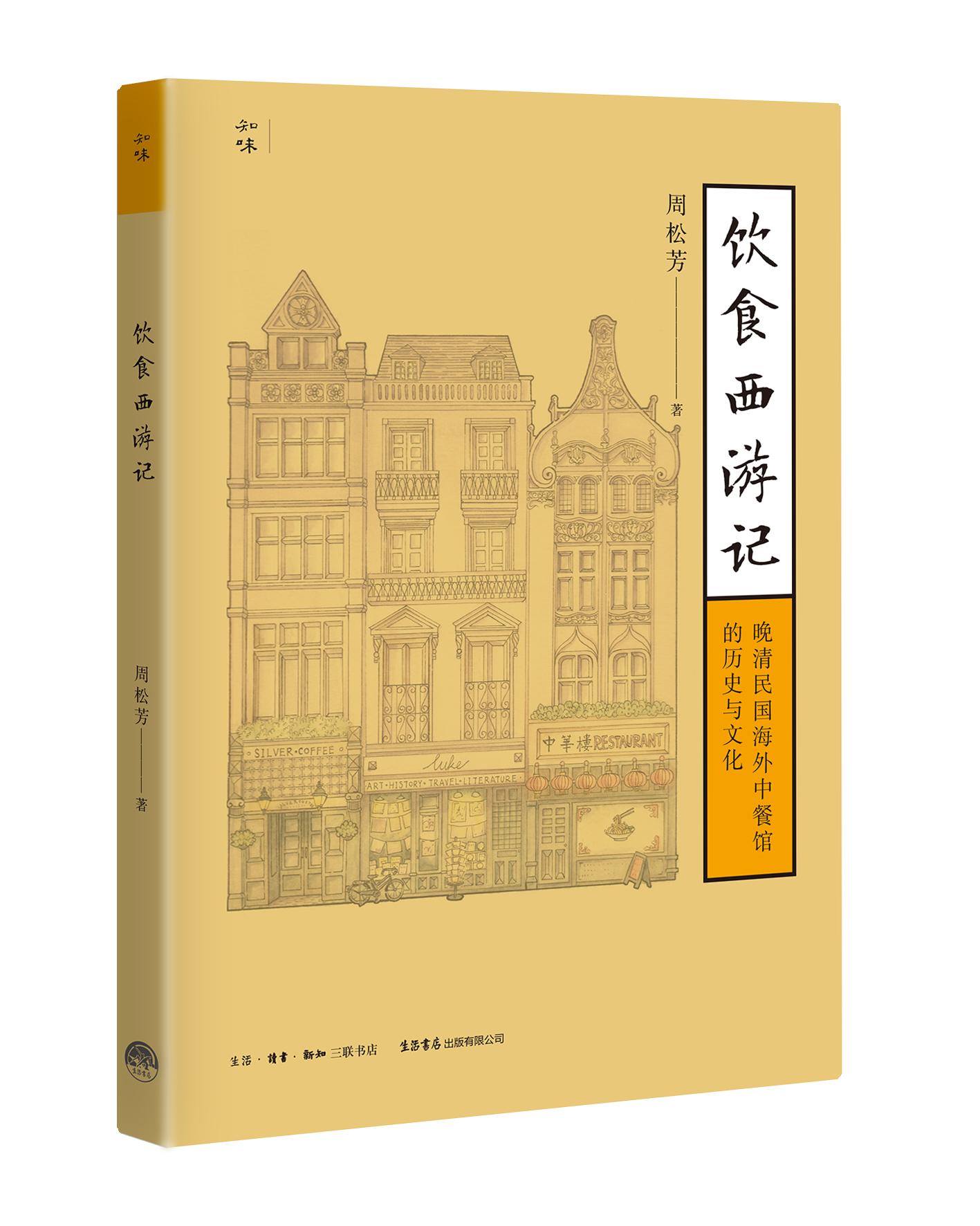 《饮食西游记:晚清民国海外中餐馆的历史与文化》,周松芳著,三联书店2021年4月版