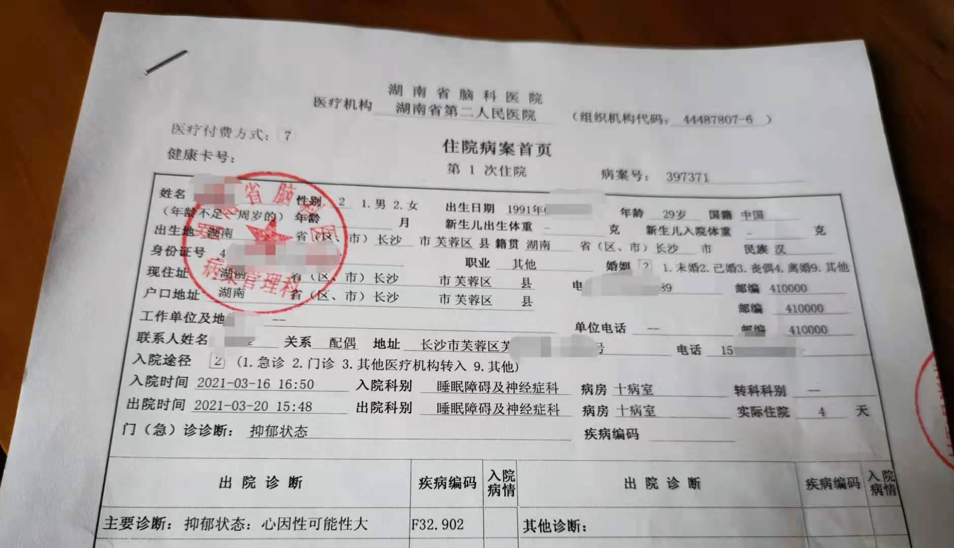 刘楠的住院病例
