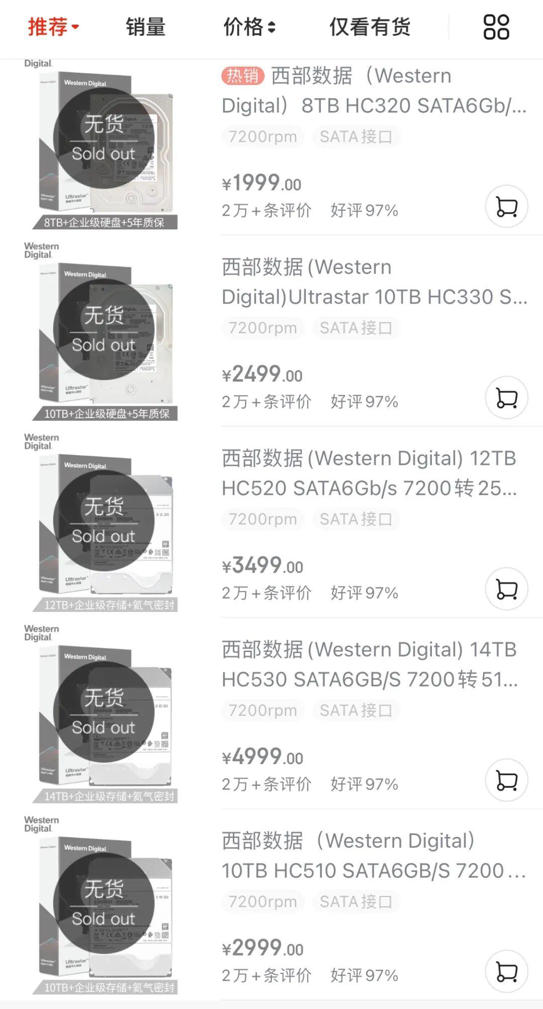 某品牌大容量硬盘处于无货状态 来源:电商平台