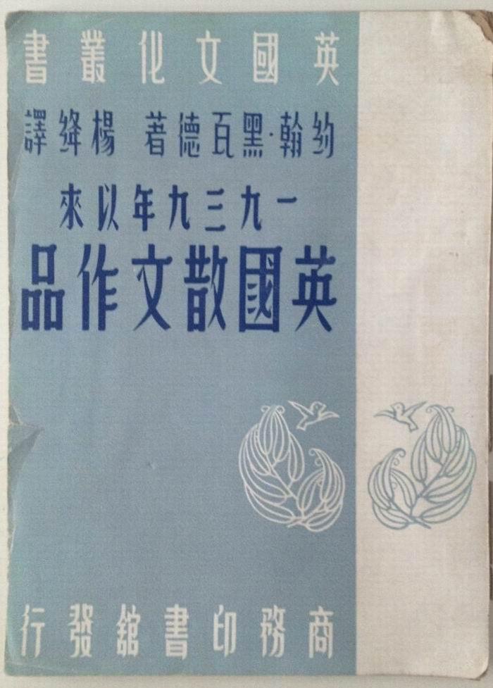 杨绛译《一九三九年以来英国散文作品》