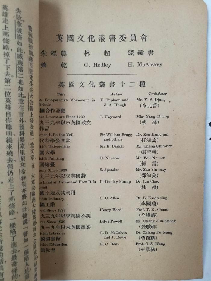 """""""英国文化丛书委员会""""的人员名单"""