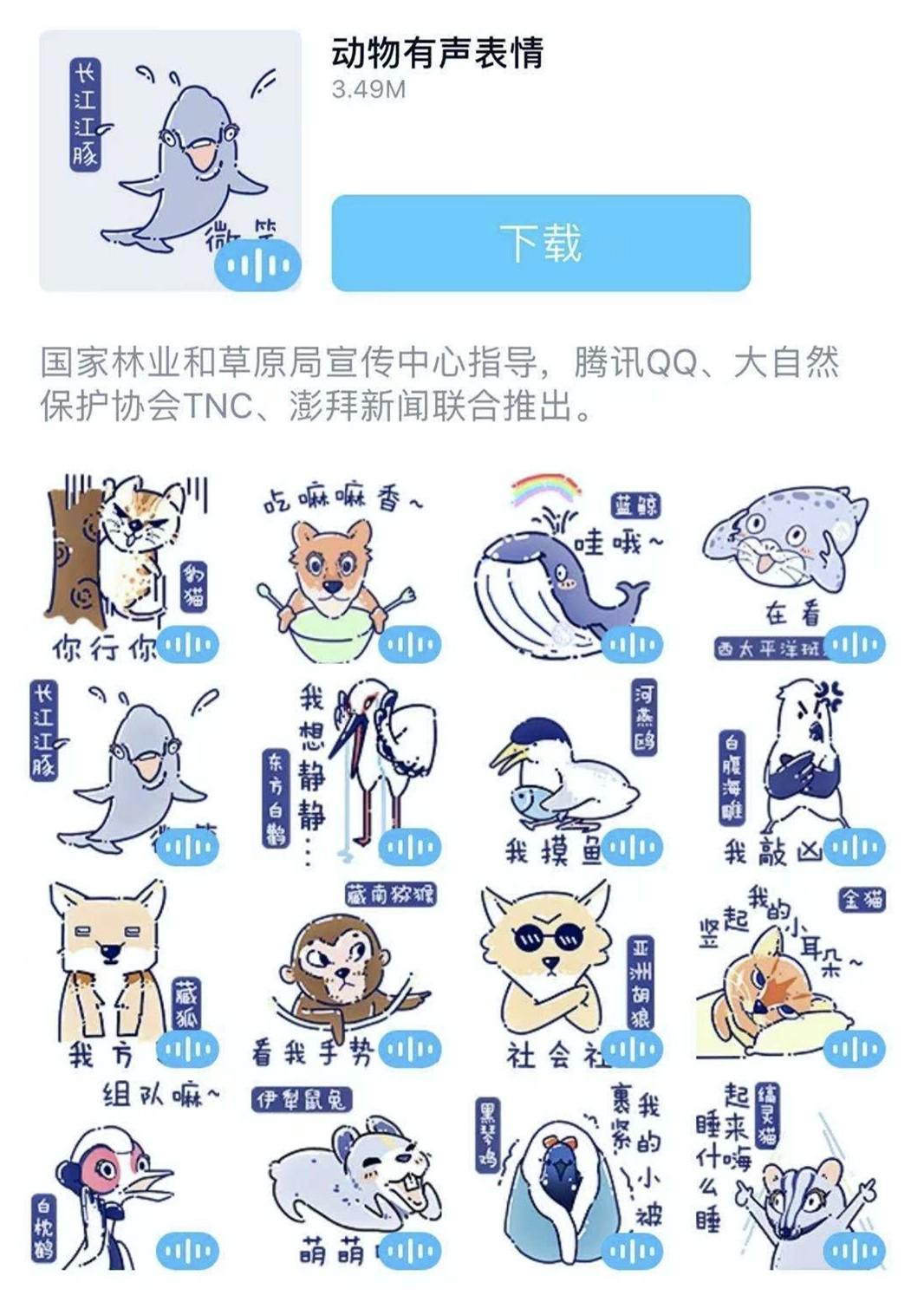 星耀娱乐平台注册:聆听地球之声,澎湃新闻联合腾讯QQ、TNC创新动物科普
