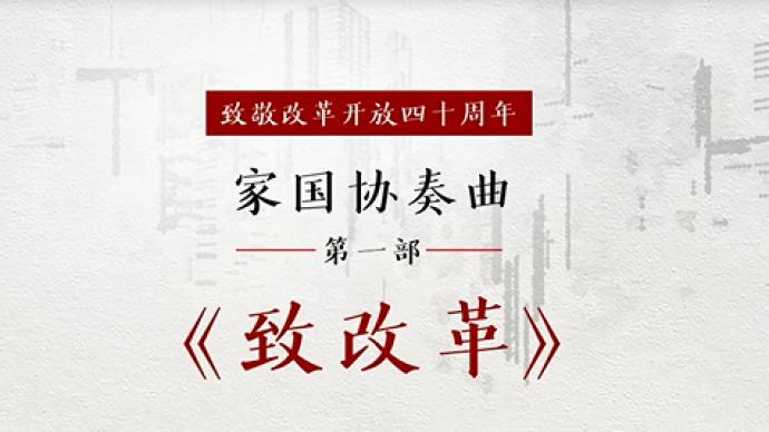 視頻|《家國協奏曲》三部曲:致祖國,致青年,致改革