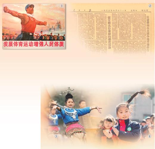 星启娱乐新闻:广播体操今年70岁了,你学的是第几套?