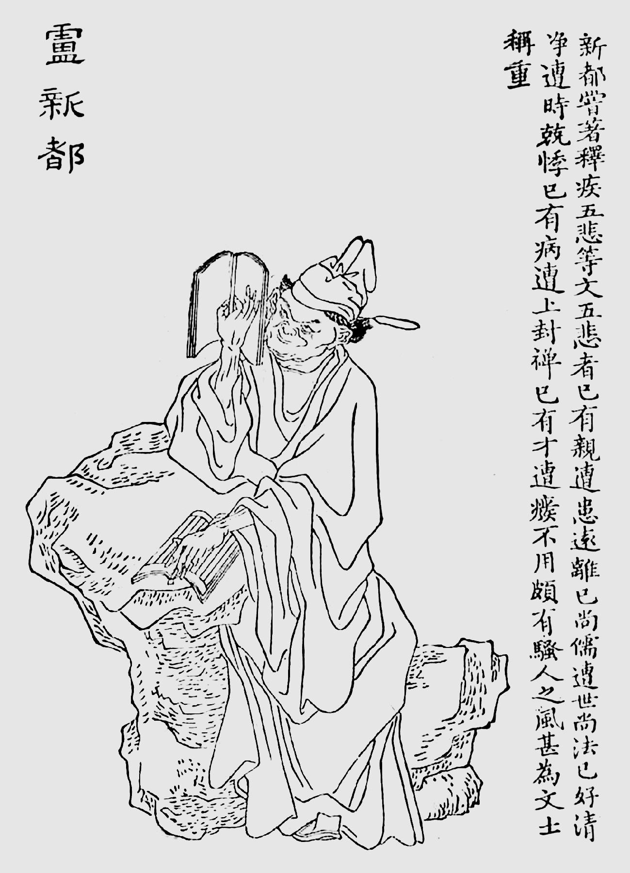 """清代《晚笑堂画传》中的卢照邻像, 体现了诗人因患麻风病而扭曲的面容。卢照邻曾任新都县尉, 故称""""卢新都""""。"""
