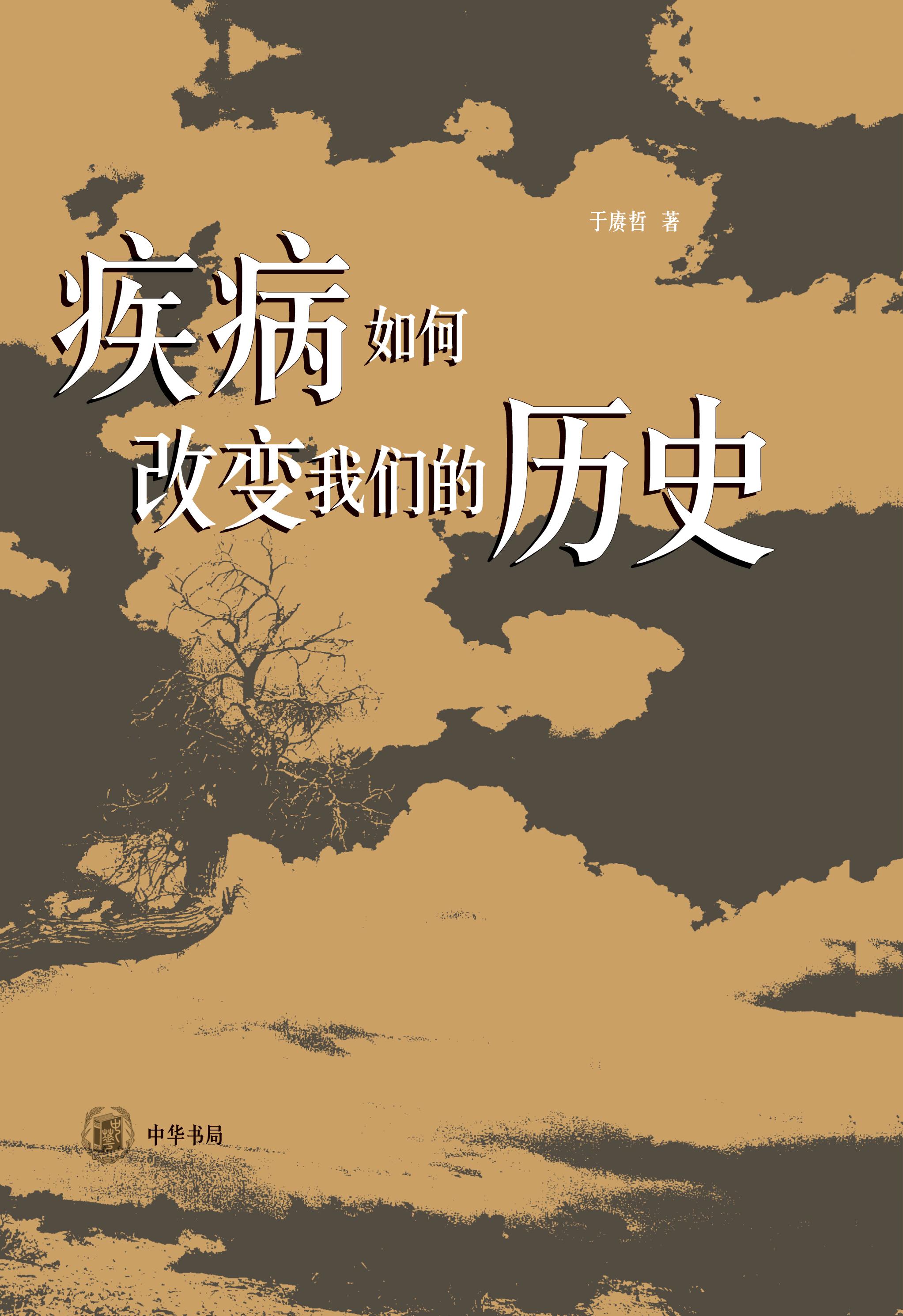 《疾病如何改变我们的历史》,于赓哲著,中华书局2021年4月版