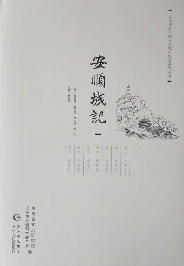 《安顺城记》(贵州人民出版社,2020)