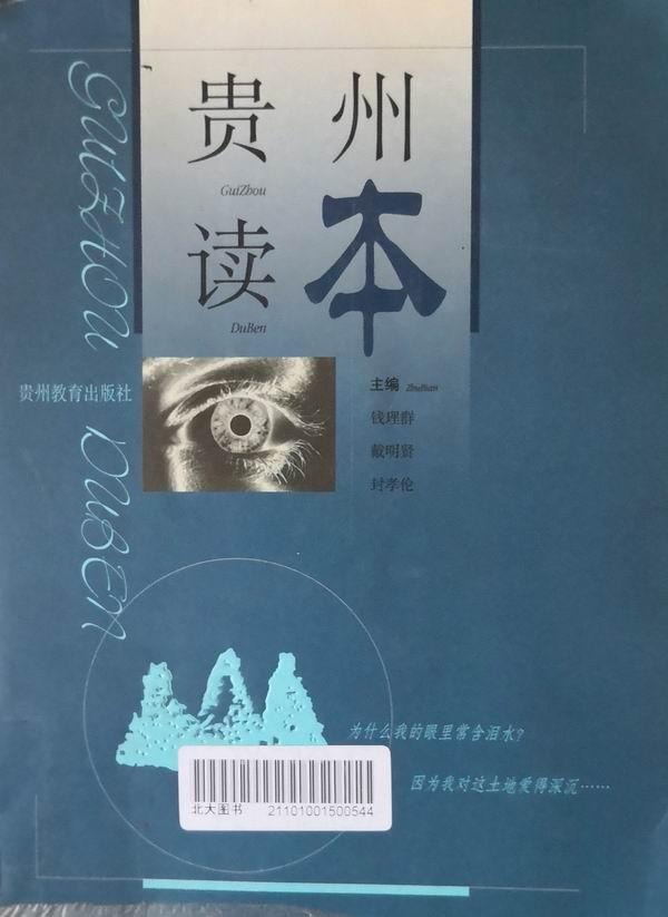 《贵州读本》(贵州教育出版社,2003)