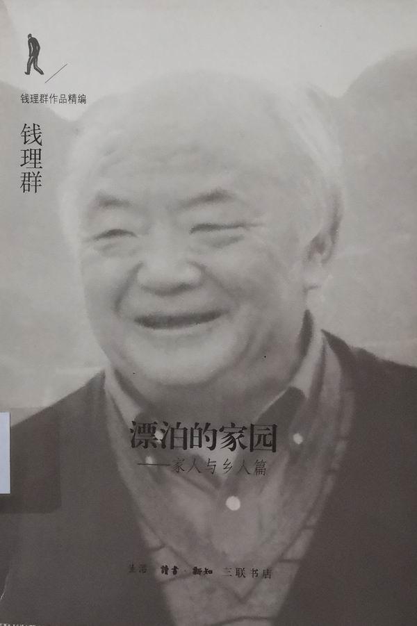《漂泊的家园》(三联书店,2016)