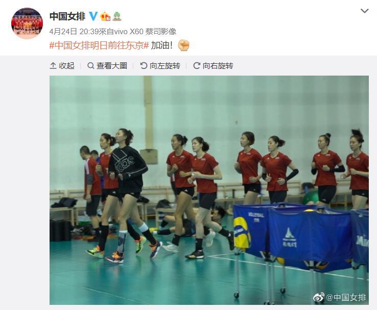 星启娱乐新闻:中国女排赴日参加奥运测试赛:郎指导和姑娘们,一定注意安全