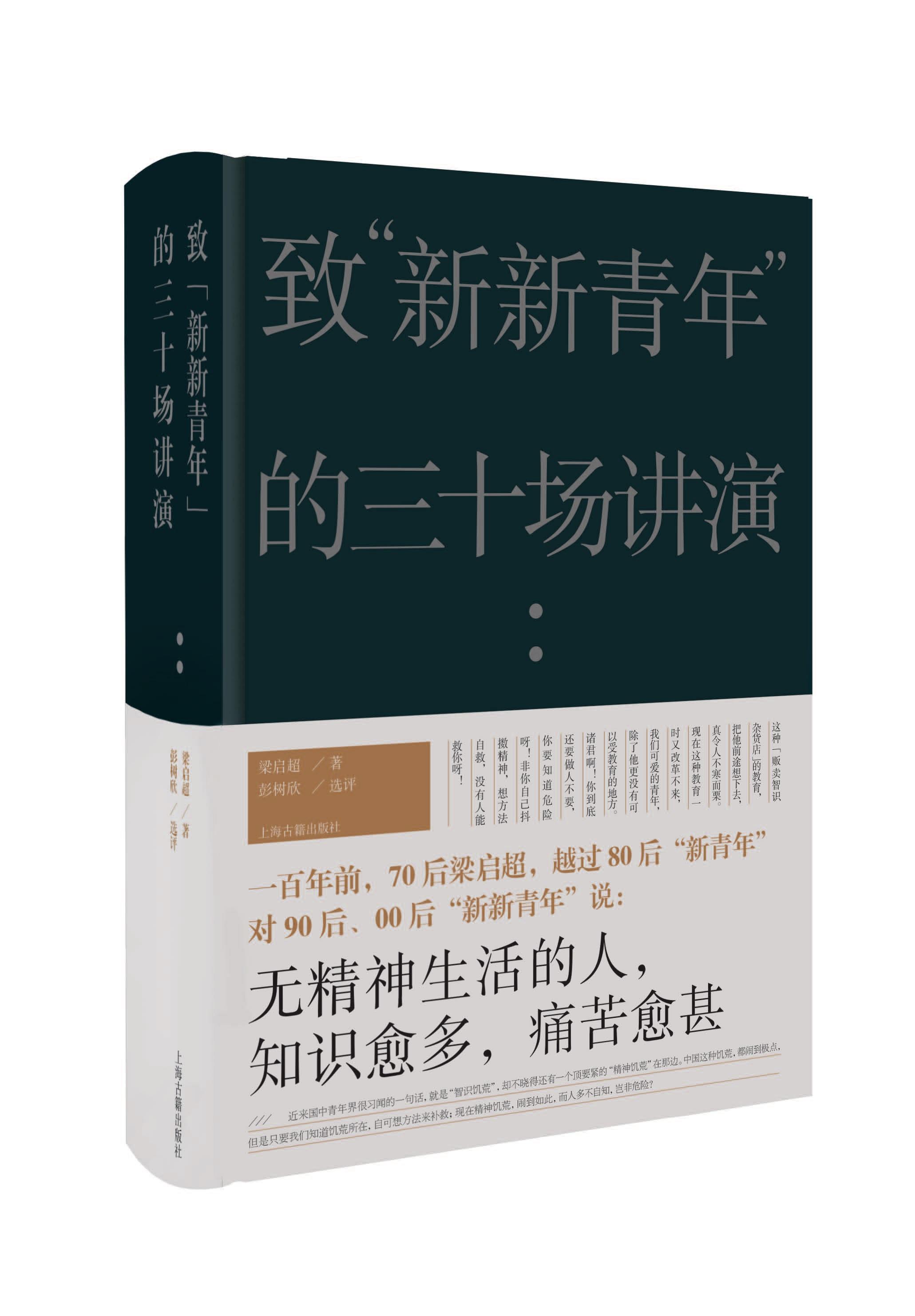 """《致""""新新青年""""的三十场讲演》,上海古籍出版社,2021年4月出版,79.00元"""