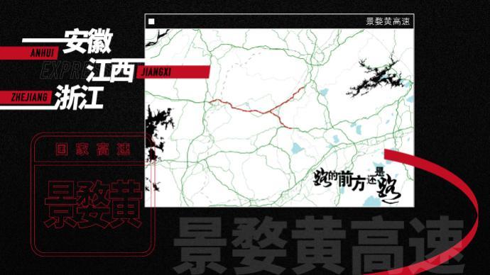 沿着高速看中国|串起六山三湖四城旅游黄金线的景婺黄高速