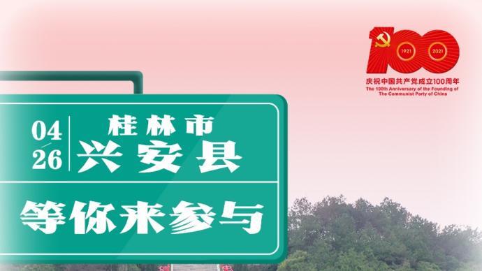 澎湃紅色大巴將走進廣西桂林,緬懷湘江戰役中的紅軍革命先烈