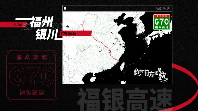 沿着高速看中国|承东启西、贯穿南北的福银高速助力西部开发