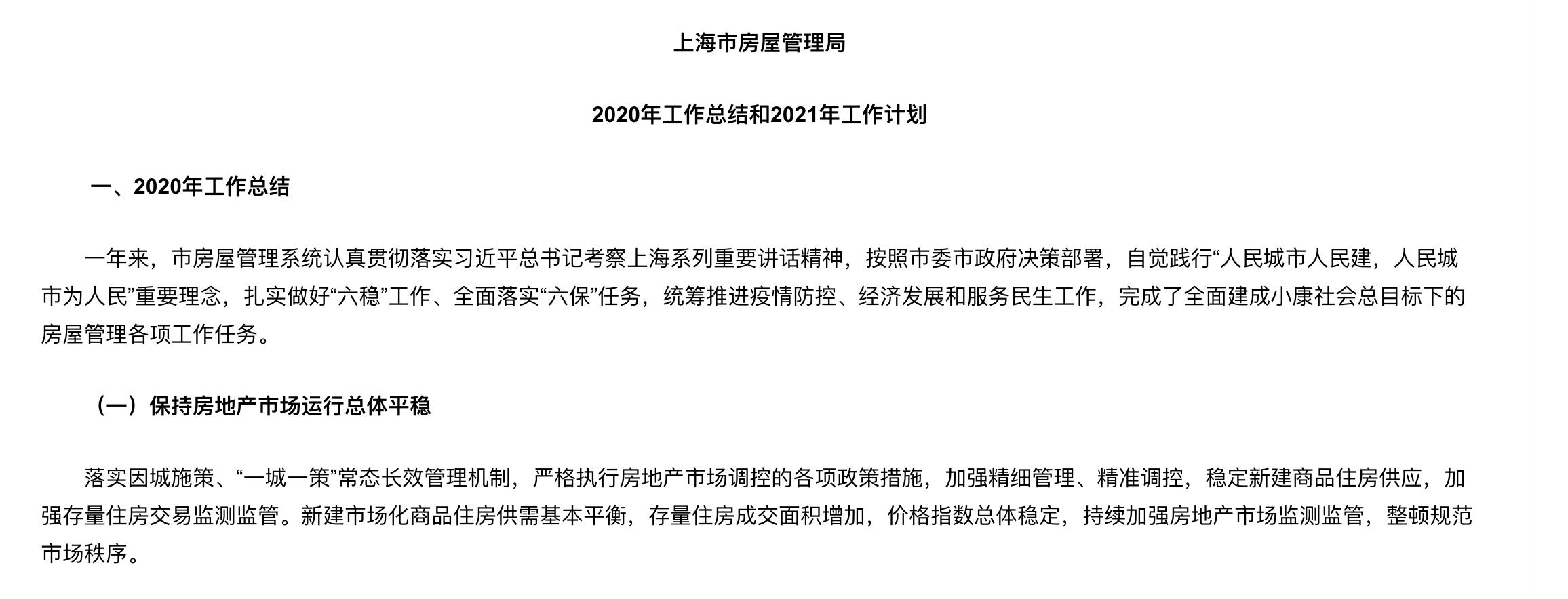 """必晟平台登录:上海楼市专项检查或常态化,""""不要小看政府管控房价的决心"""""""