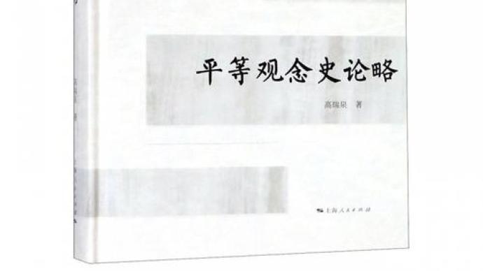 """中国近代价值观念史视角下的""""消极平等""""vs""""积极平等"""""""