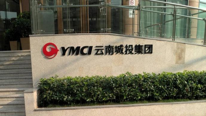 云南城投去年亏损25.86亿元,资产负债率高达97.6%