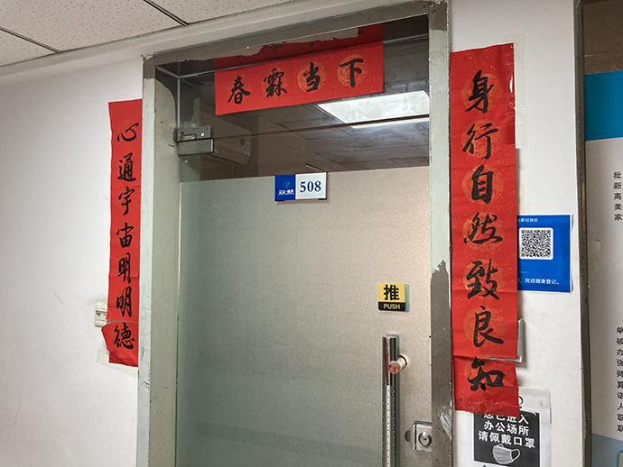 4月26日,春霖职校办公室门紧锁。澎湃新闻记者 段彦超 图