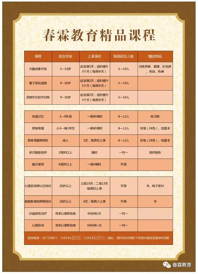 """春霖职校推出的量子波动速读等""""精品课程"""" 来源:公众号""""春霖教育"""""""