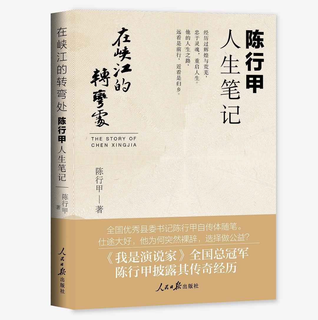 《在峡江的转弯处:陈行甲人生笔记》,陈行甲著,人民日报出版社2021年1月版,296页,48.00元