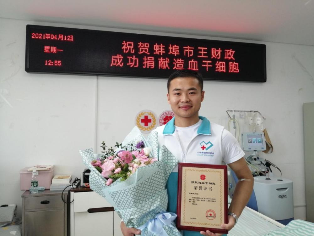 """必晟娱乐平台注册:安徽蚌埠""""90后""""退伍军人捐献造血干细胞,完成生命接力"""