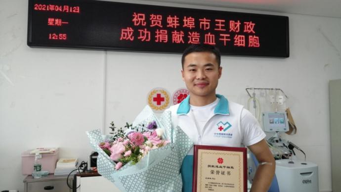"""安徽蚌埠""""90后""""退伍军人捐献造血干细胞,完成生命接力"""