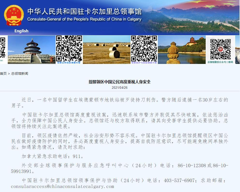 中国驻卡尔加里总领馆网站 截图