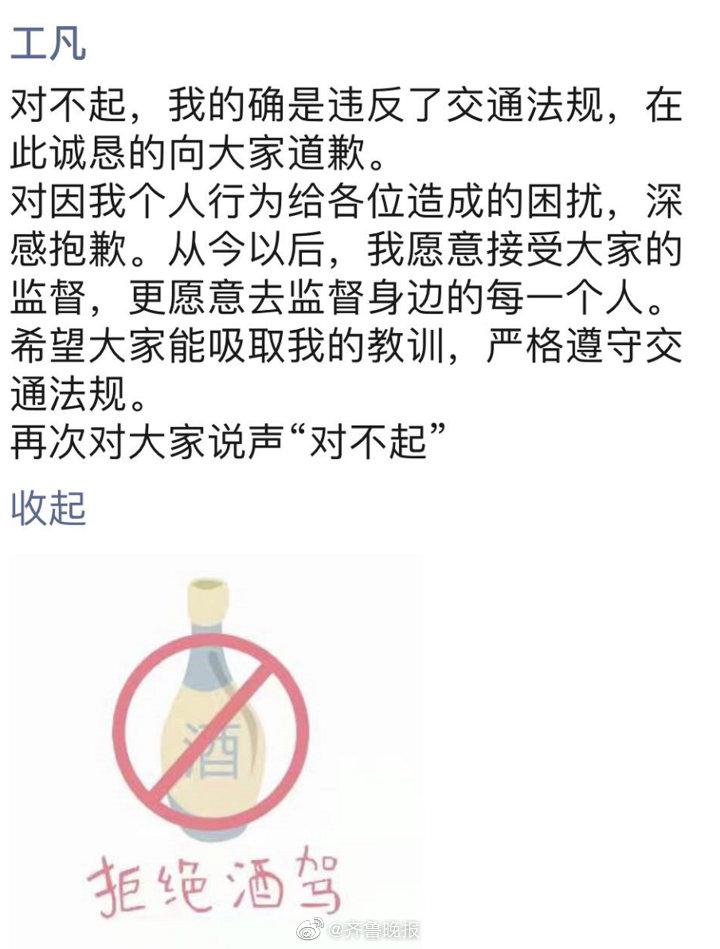 星启娱乐新闻:山东男篮主帅巩晓彬就酒后驾车致歉:诚恳道歉,愿接受监督
