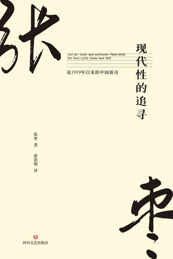 《现代性的追寻:论1919年以来的中国新诗》,张枣著,亚思明译,四川文艺出版社,2020年8月出版,376页,58.00元