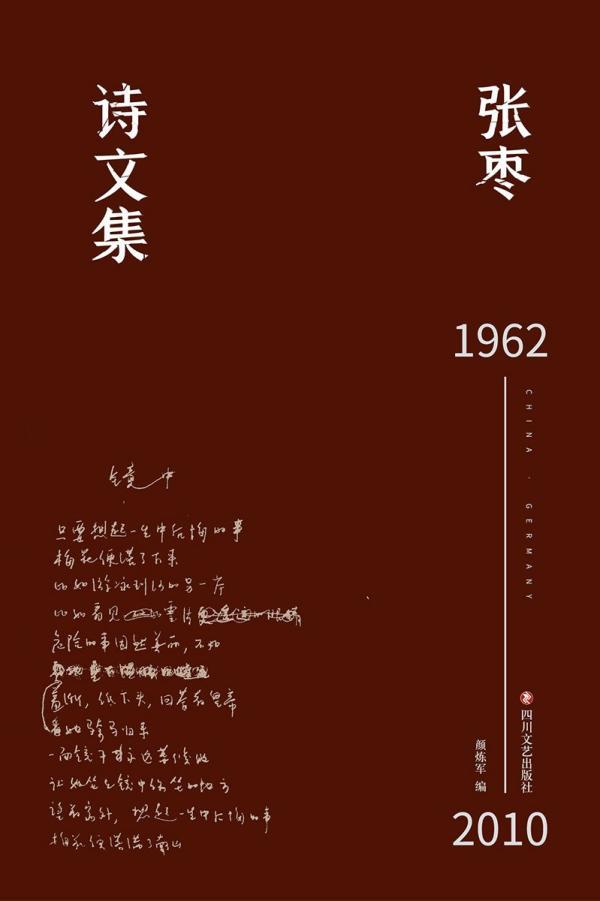 《张枣诗文集》(五卷),颜炼军编,四川文艺出版社,2021年3月出版,1440页,218.00元