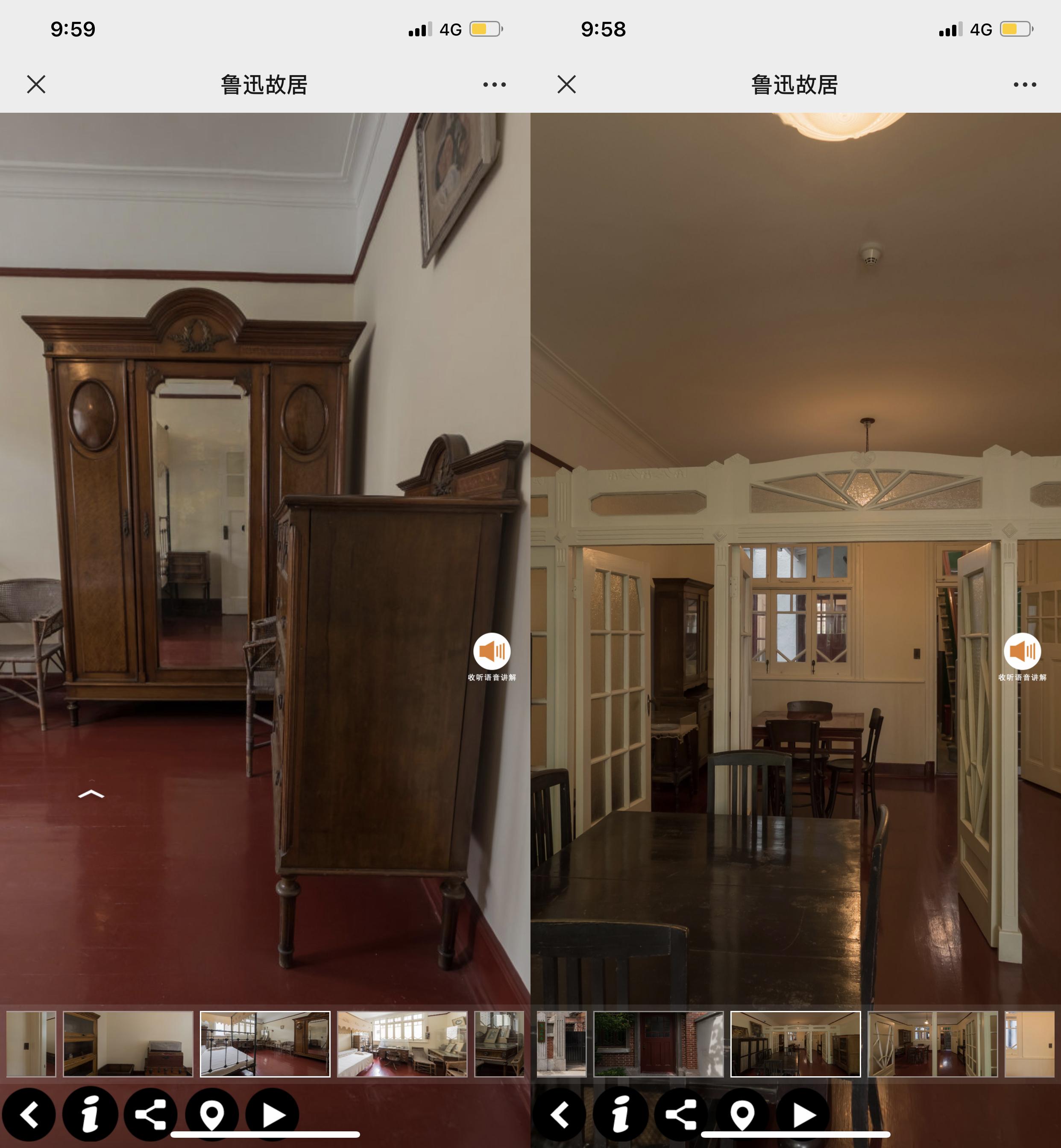 鲁迅纪念馆360度线上全景 截图