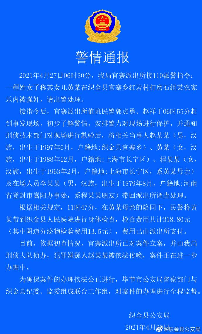 """贵州织金警方通报""""女游客称在农家乐遭强奸"""":已传唤嫌疑人"""