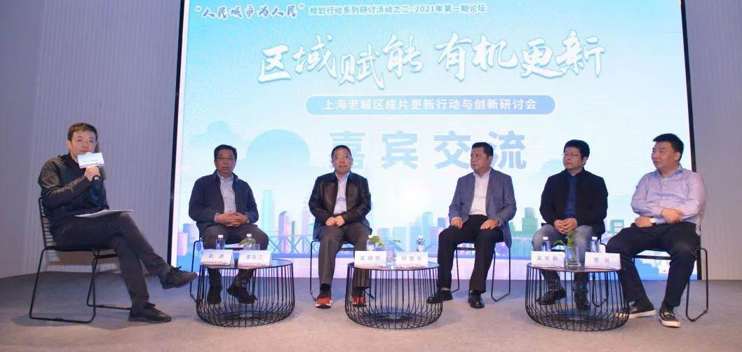上海老城区成片更新行动与创新研讨会召开