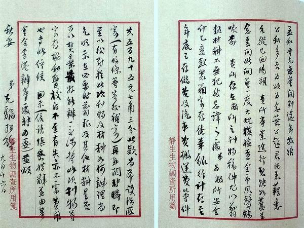 胡先骕致陶孟和信(《二十世纪北京大学著名学者手迹》,101页,北京图书馆出版社,2003年)
