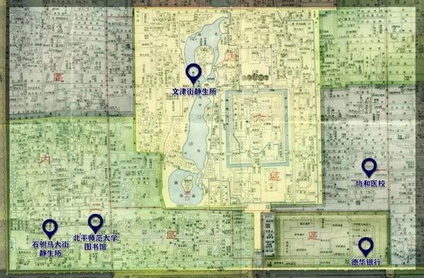 北平地图,标注处分别为石驸马大街静生所、北平师范大学图书馆、文津街静生所、协和医校、德华银行。