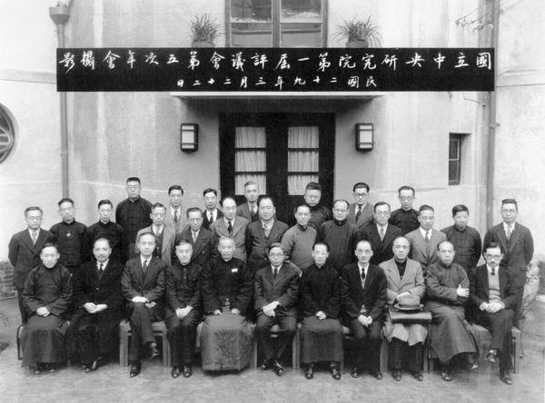 中研院第一届评议会第五次年会合影,前排右一胡先骕,二排左六陶孟和。