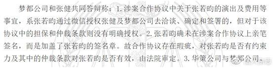 浙江省高院(2020)浙民终1422号裁定书 截图