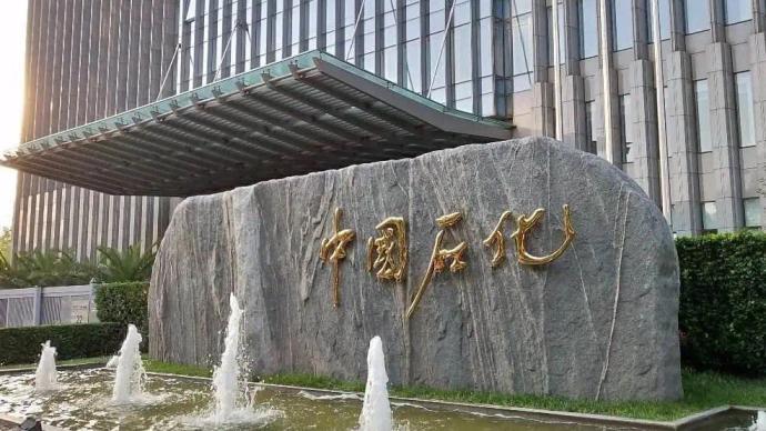 中国石化一季度盈利185.43亿元,去年同期亏损192亿