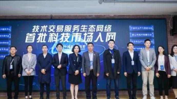 上技所攜五家服務機構共同開啟技術交易服務生態網絡賦能中心