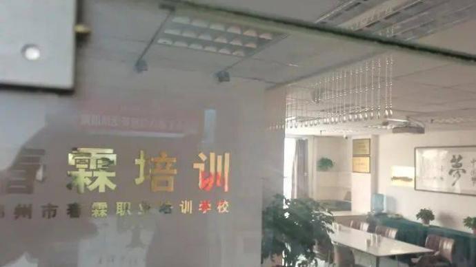 """""""熟蛋返生(sheng)""""涉事學校(xiao)被鄭(zheng)州市(shi)xing)鵒鍆ting)業整改被视被,校(xiao)長郭某已(yi)xun)侵>  <span class="""