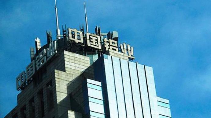 铝价高位运行下中国铝业一季度净利同比增30倍,创历史新高