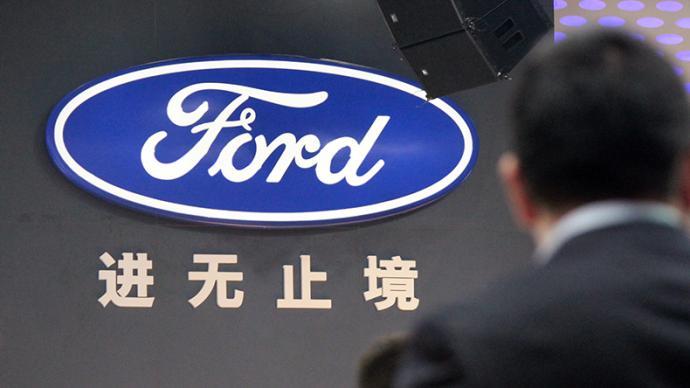 新設乘用車、商用車兩大事業部,福特在華業務與人事又現重大調整