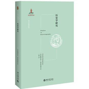 《历史学研究》, [意] 阿纳尔多·莫米利亚诺著,王晨译,北京大学出版社,2020年9月版,345页,65.00元