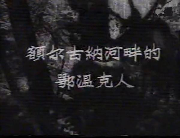 """赢咖3:疼痛的挽歌:顾桃的""""鄂温克三部曲"""""""