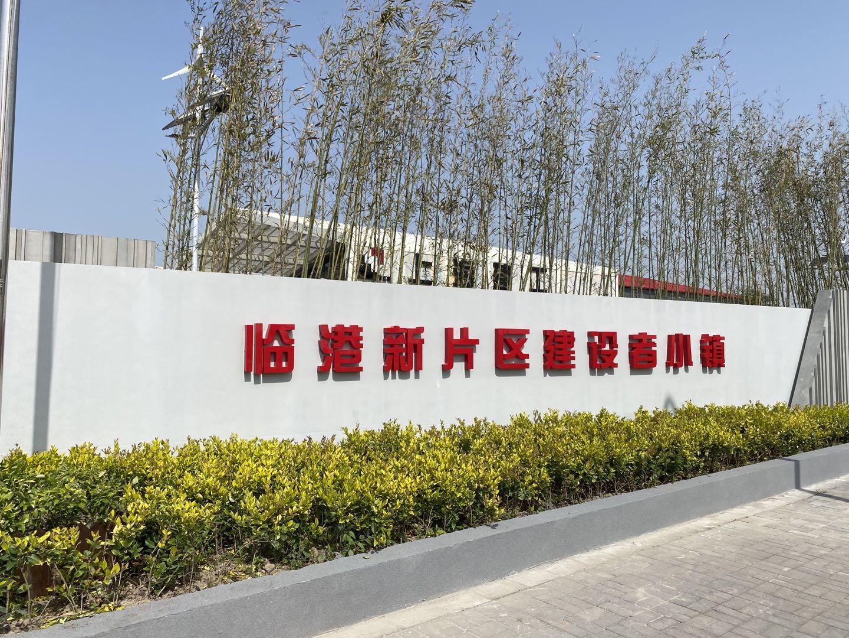 必晟娱乐新闻:临港新片区建设者小镇揭牌,今年底约8000名建设工人入住