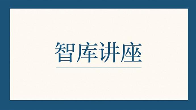 讲座预告|展望二季度中国经济