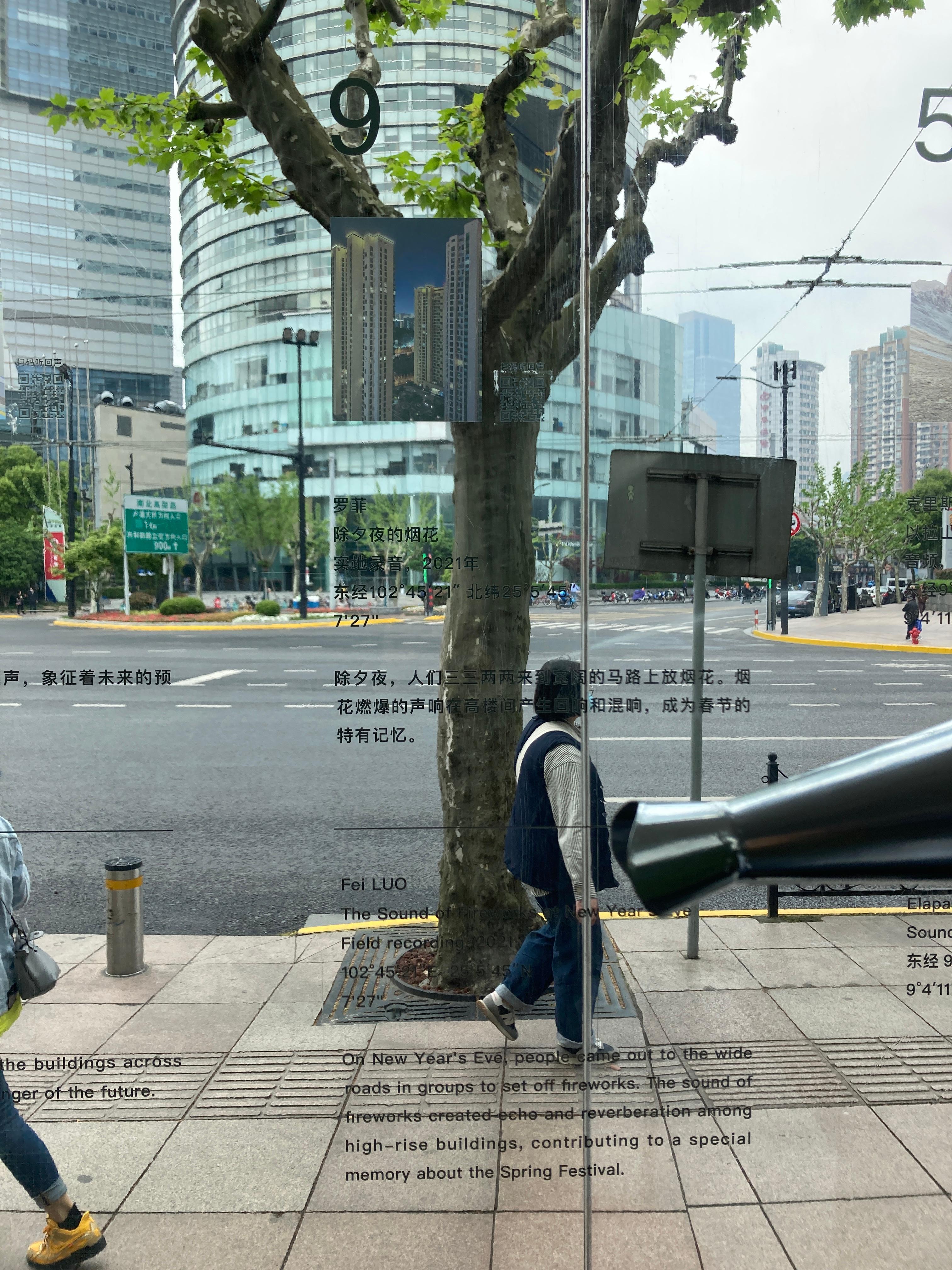 """《回声:来自自然和城市的问候》序曲展的主场地是一间能看到南京西路上人来人往的""""玻璃屋""""。沈健文摄"""