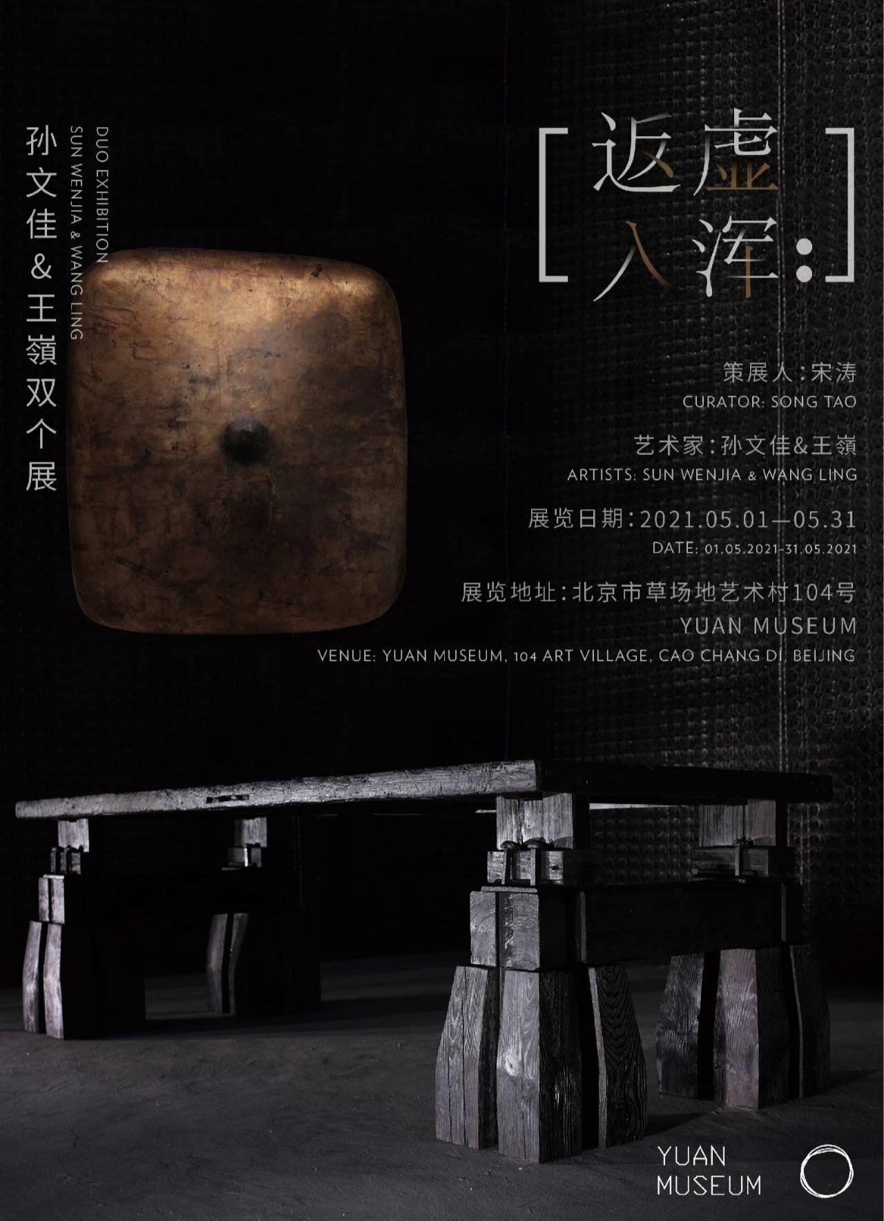 详情请关注Yuan Museum微信公众号