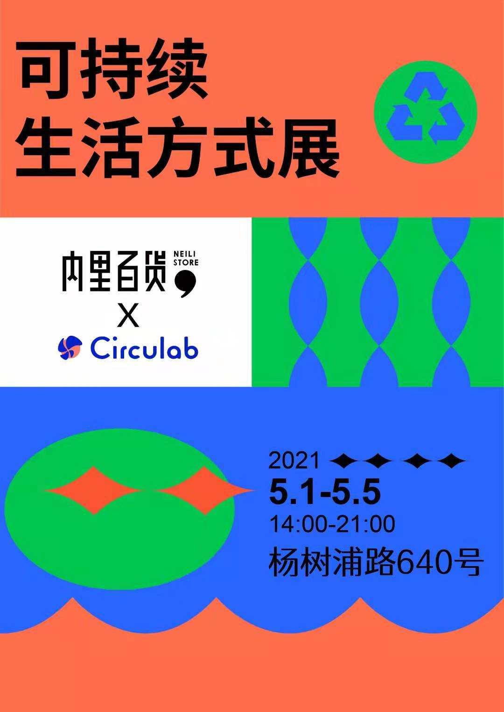 详情请关注Circulab 循环设计室微信公众号